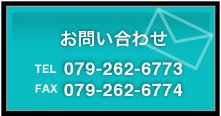 お問い合わせ TEL:0721-64-0111 FAX:0721-64-0112