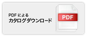 PDFによるカタログダウンロード