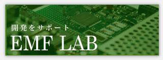 開発をサポート EMF LAB