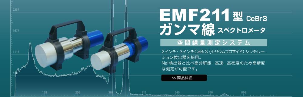 EMF211型CeBr3ガンマ線スペクトロメータ