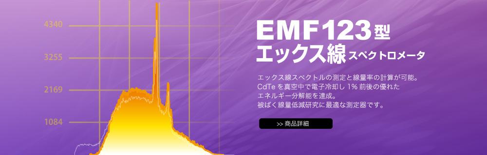 EMF123型エックス線スペクトロメータ
