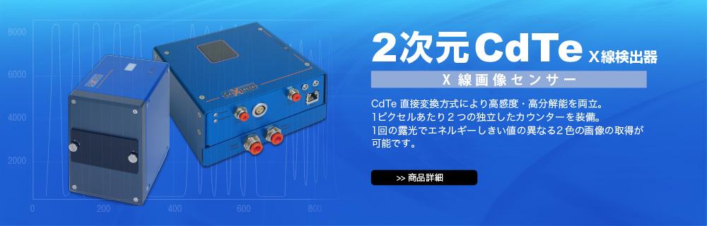 2次元CdTe X線検出器