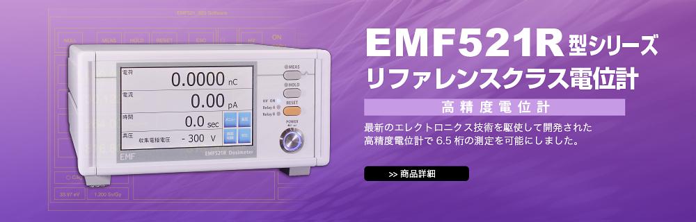 EMF521R型シリーズ リファレンスクラス電位計