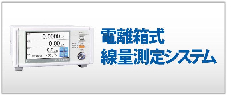 電離箱式線量測定システム