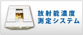 放射能濃度測定システム